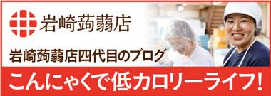 岩崎蒟蒻4代目ブログ