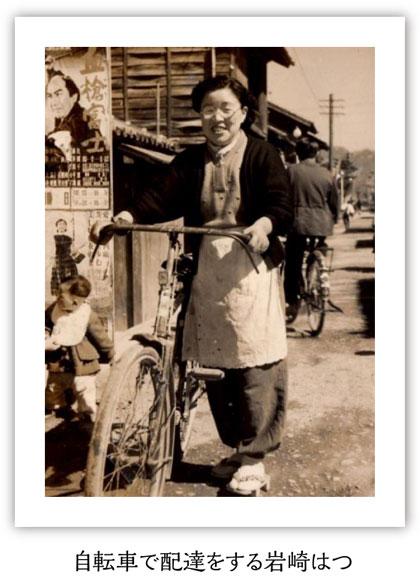 自転車で配達をする岩崎はつ